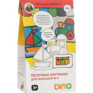 Набор для малышей №4 (2 картинки)