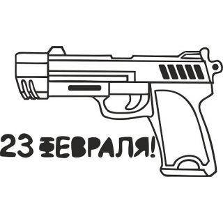 """23 февраля №4 А4"""