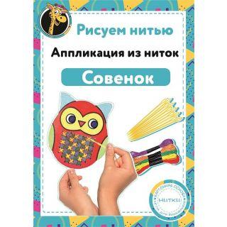 Набор Рисуем нитью - Совенок