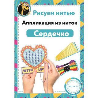 Набор Рисуем нитью - Сердечко