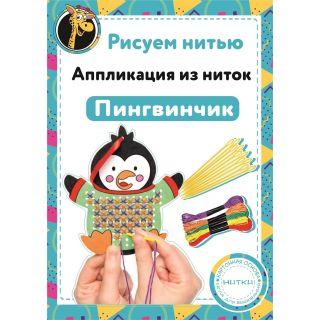 Набор Рисуем нитью - Пингвинчик