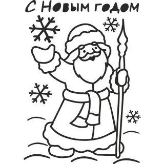 """Дед Мороз №2 А4"""