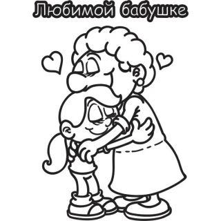 Любимой бабушке А4