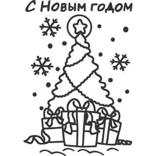 """""""Елка №1 А4"""""""